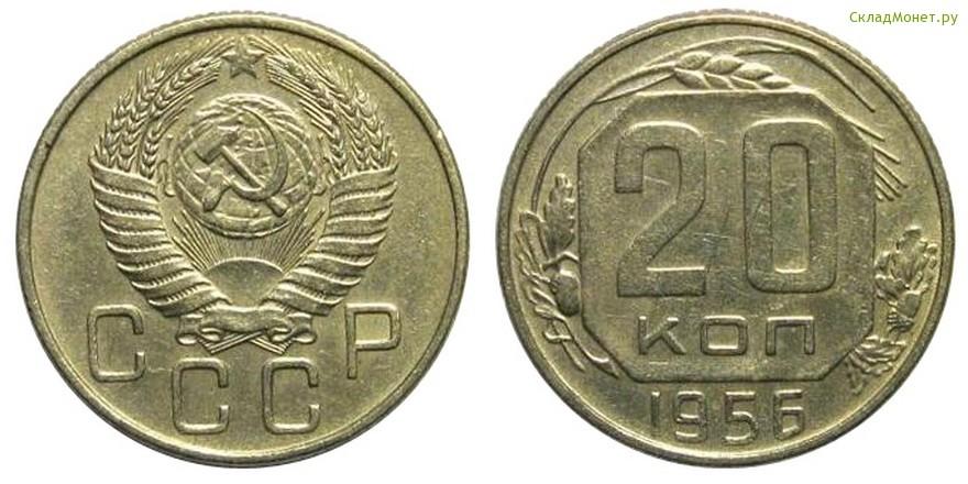 20 копеек 1956 года цена стоимость 5000 рублей белорусских