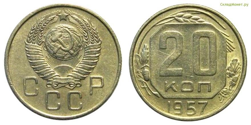Монеты 57 года цена продажа купюр