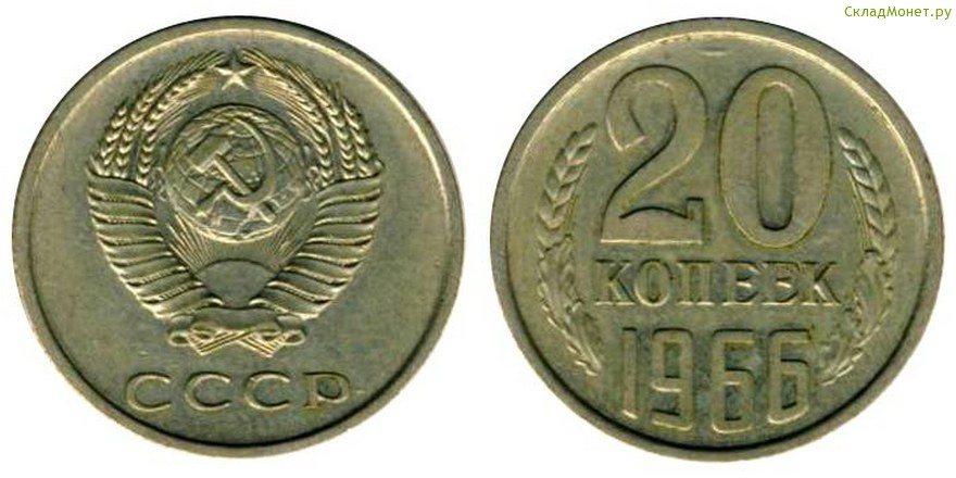 Копейка 1966 года цена царские монеты 1725