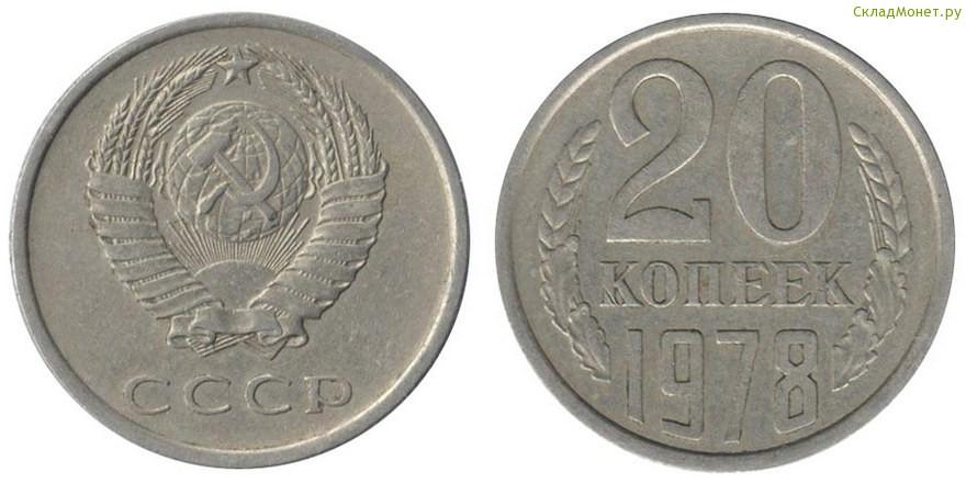 20 копеек 1978 года ссср цена продам монету екатерины 2