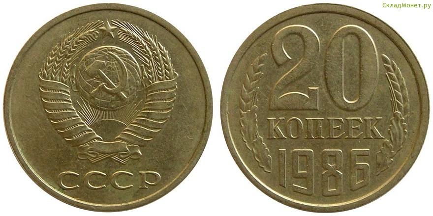 20 копеек 1986 цена сколько стоит монета латвийской республики 1931 года