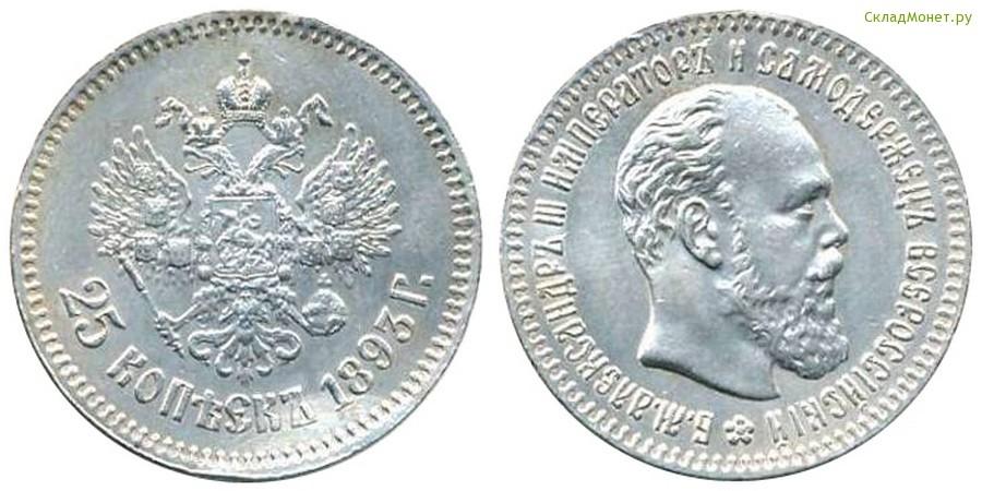 50 копеек 1894 года цена клады свердловской области