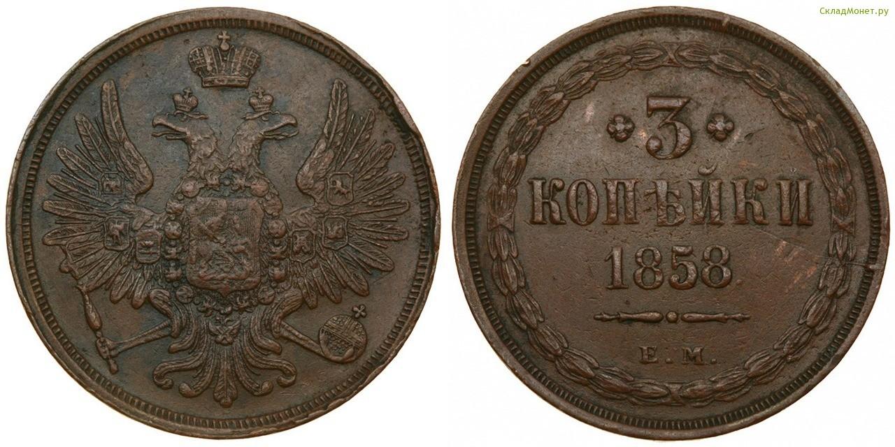 Монета 1858 года цена подклад из монет