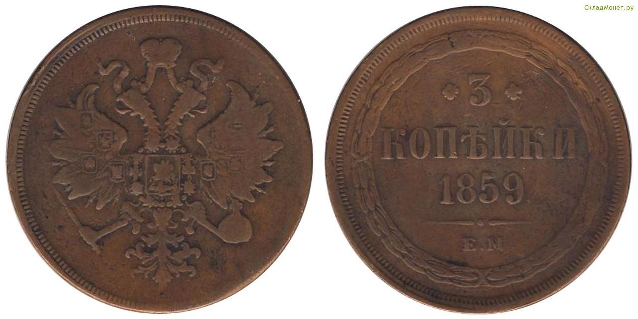 3 копейки 1859 легенда о подвиге муция