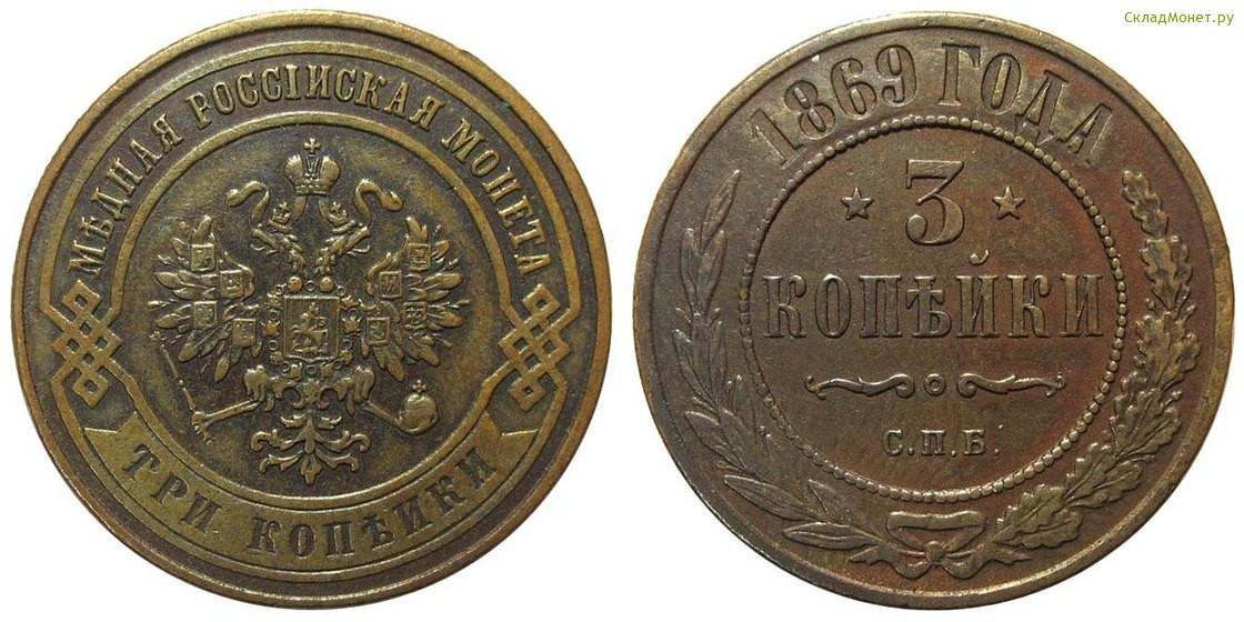 Стоимость монеты 2 копейки 1869 года золотой рубль николая