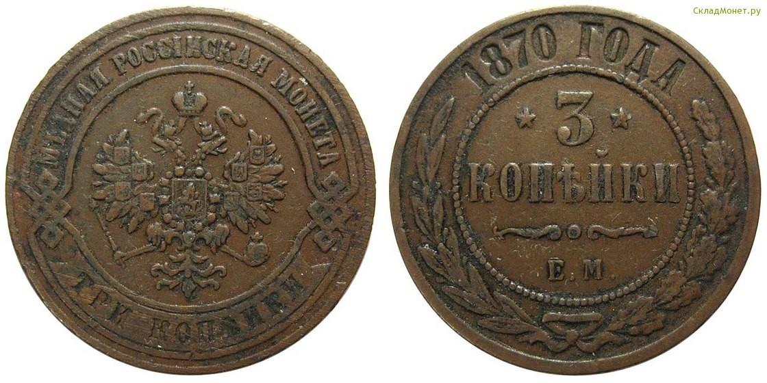 3 копейки 1870 года цена стоимость монеты два доллара купюра