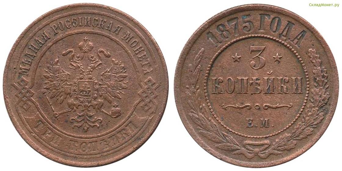 3 копейки 1875 года цена 100 белорусских рублей в гривнах