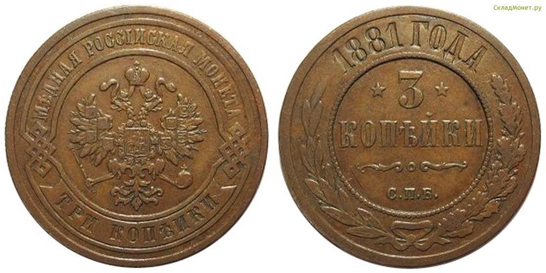 Стоимость медной монеты 3 копейки 1881 года цена набор индейцев купить