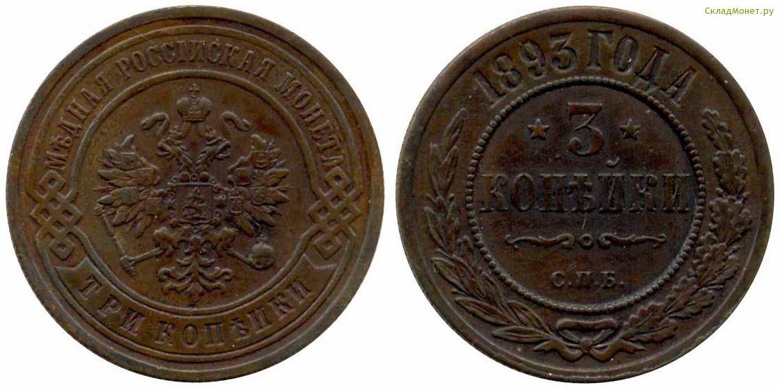 Стоимость монет 1893 года цена сколько стоит сто рублей 1993 года бумажные