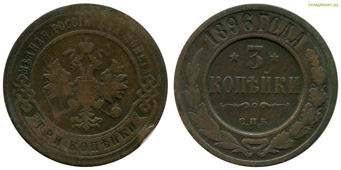 Сколько стоит 3 копейки 1896 года цена продать редкие монеты 2000