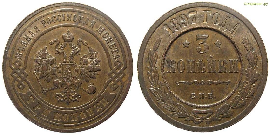Монета 1897 года цена 9монет ру