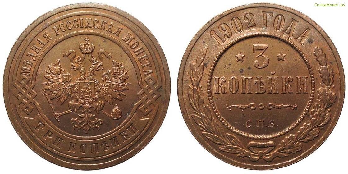 Монеты 1902 года стоимость монеты ссср 1953 стоимость