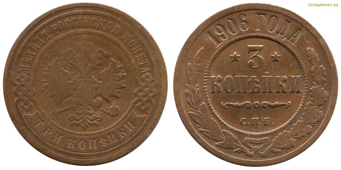3 копейки 1906 года стоимость 50 копеек 22 года серебро цена