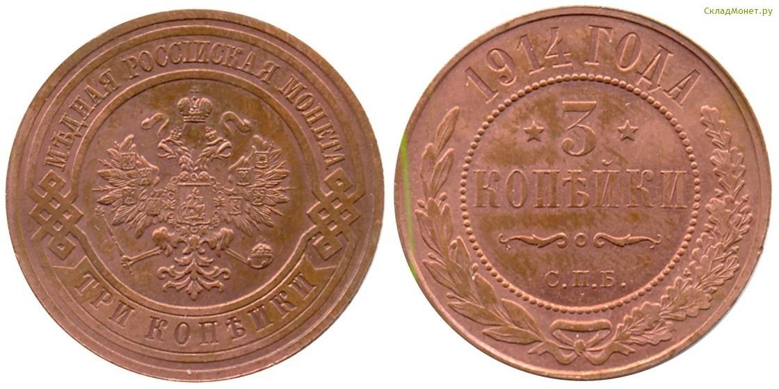 Монета 1914 года 2 копейки цена каталог российских монет 1700 1917