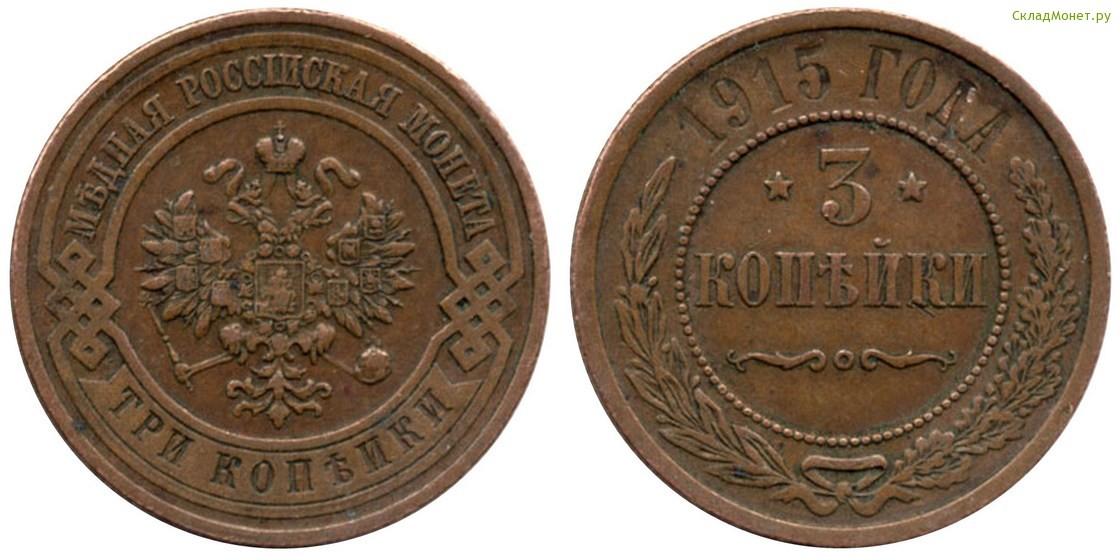 3 копейки 1915 года цена 15 копеек 1961 стоимость