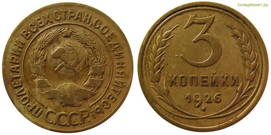 3 копейки 1926 цена испанские пиастры чеканились из