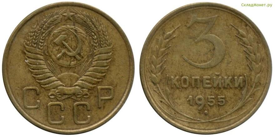 3 копейки 1955 года цена стоимость монеты альбом для монет екатерины