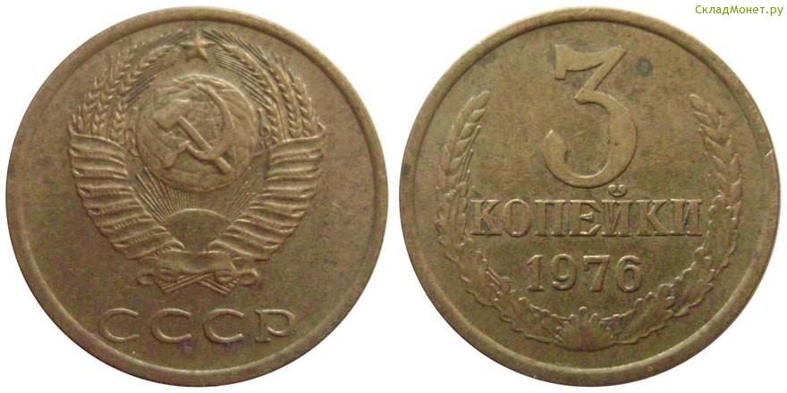 3 копейки 1976 года стоимость монета1985 года 2 polsca