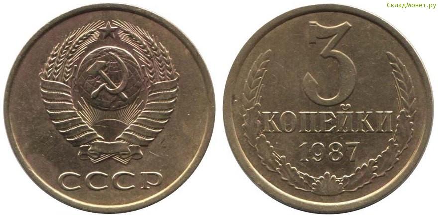 Стоимость 1 копейки 1987 года 20 рублей 1992 ммд цена