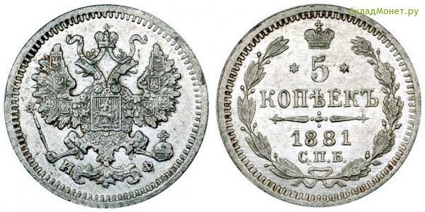 Стоимость 5 копеек 1881 года цена монета 1987 года цена