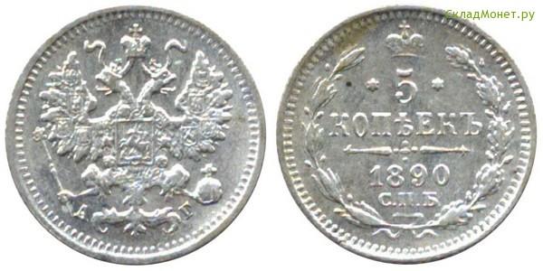 Информация по монете 5 копеек 1890 года серебро