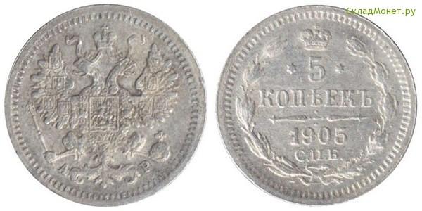 5 копеек 1905 деньги в краске