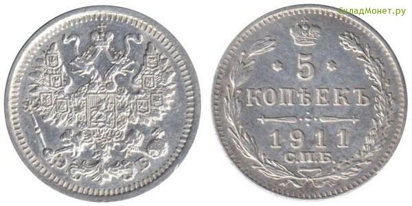 5 копеек 1911 цена ms60