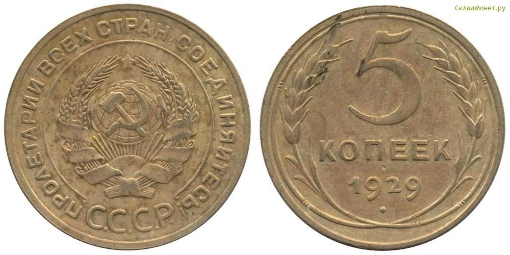5 копеек 1929 цена монета с рысью купить