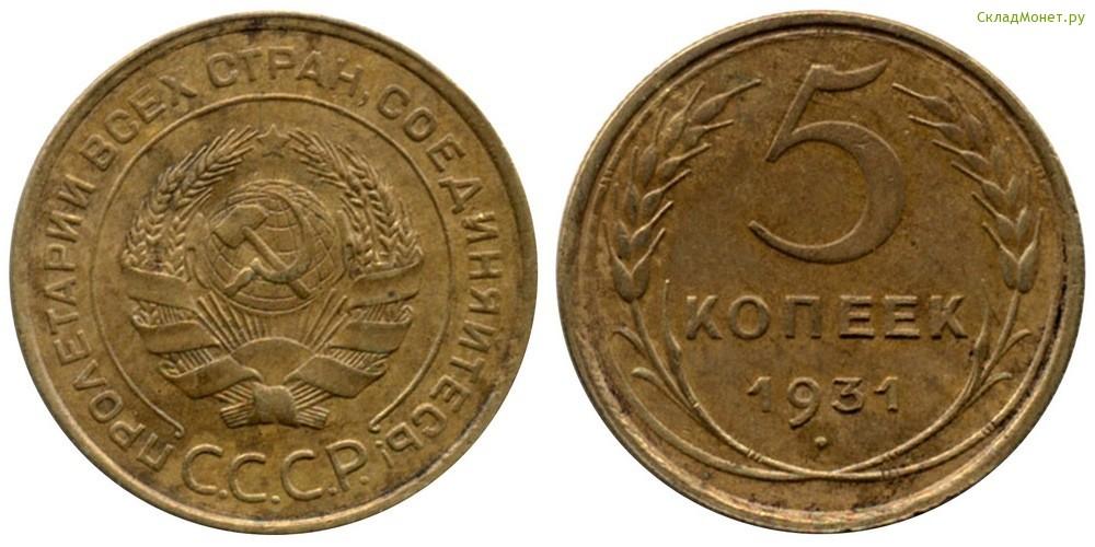 Сколько стоит 5 копеек 1931 года 3200 chf