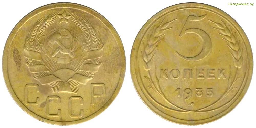 2 копейки 1935 года цена в украине 20 евроцентов 1999 года цена