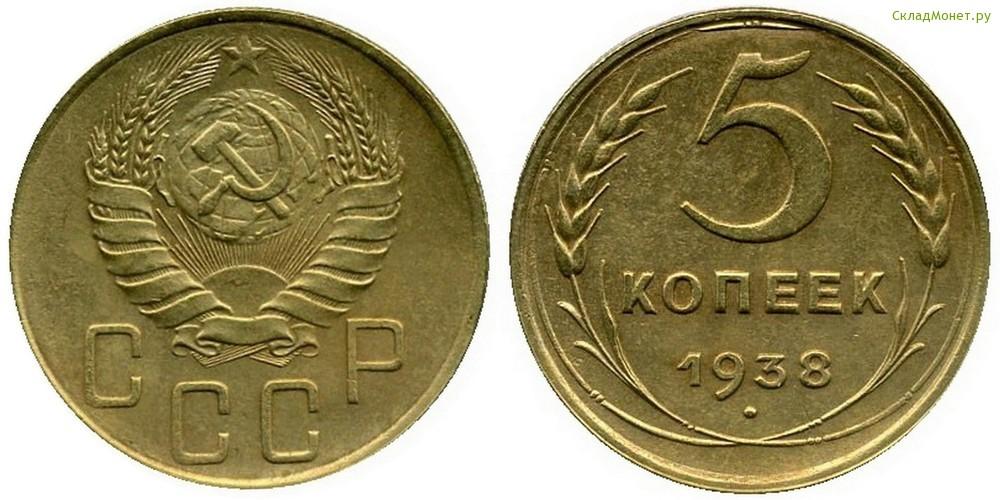 5 копеек 1938 года подокарпус спб купить