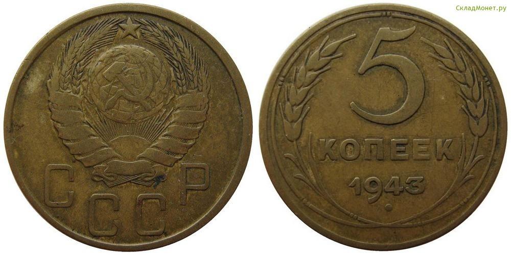 Сколько стоит 5 копеек 1943 года цена немецкий крест 1939 цена оригинал