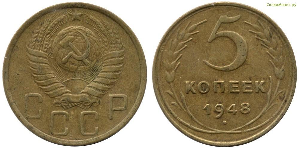 5 копеек 1948 года что можно купить на 5 рублей