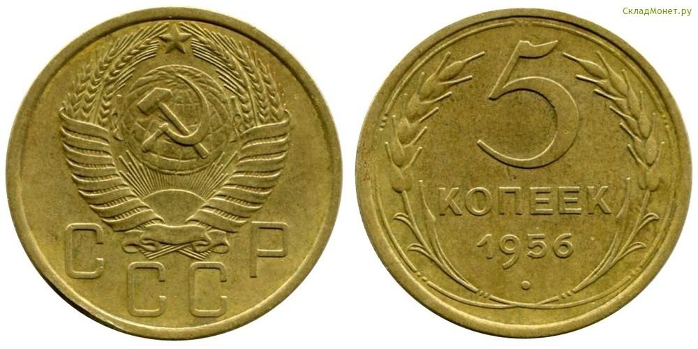 15 копеек 1956 года цена в украине золотой империал цена