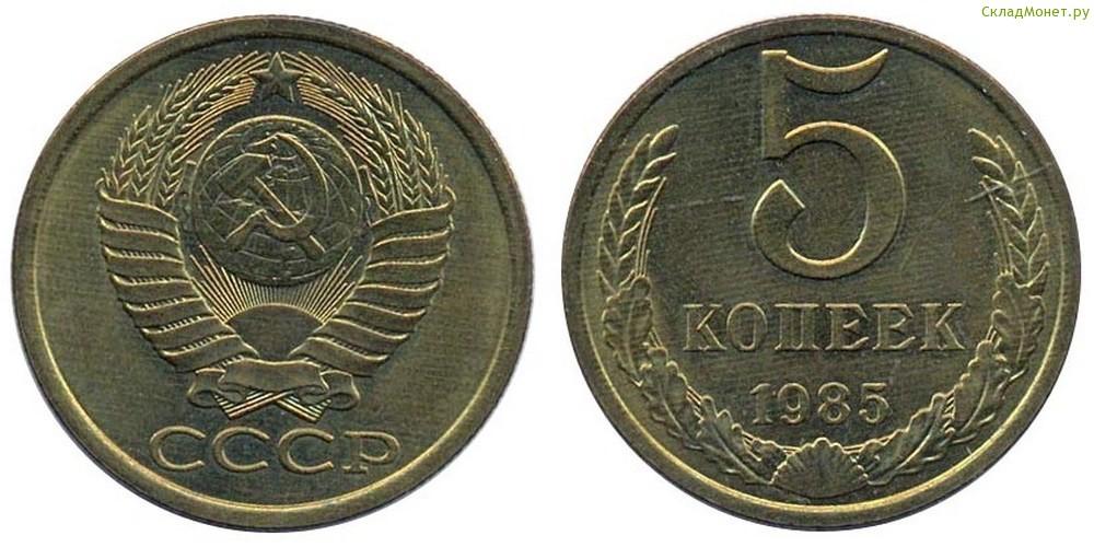 5 копеек 1985 года стоимость монеты россии 1993 г