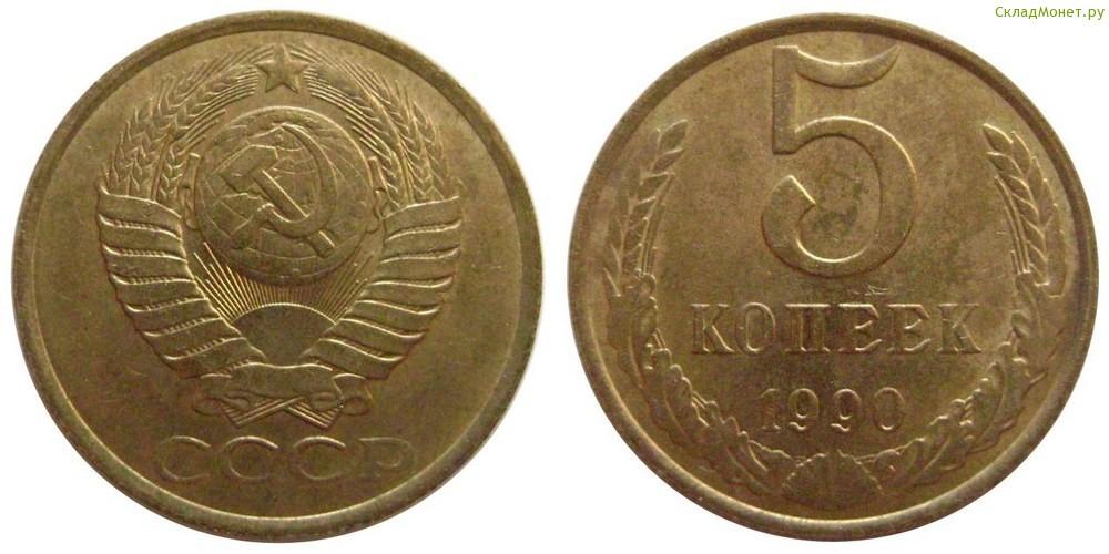 Стоимость монеты ссср 5 копеек 1990 года еверглейдс національний парк