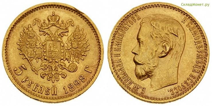 Золотая монета 5 рублей 1898 года николай монеті нбу