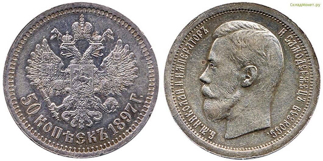 Серебряные монеты 50 копеек 1897 скачать каталог монет царской россии с ценами
