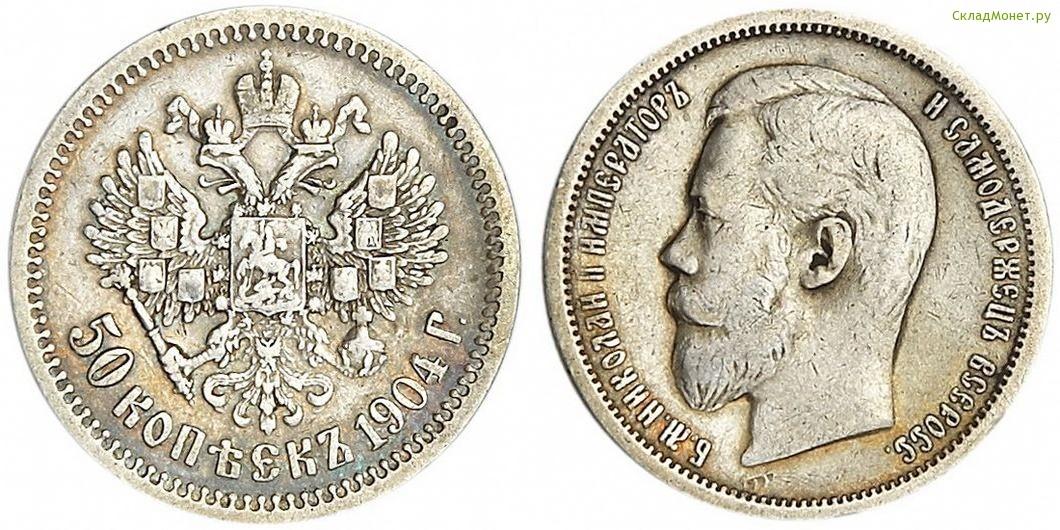 Склад монет сайт московский рубль царь пётр алексеевич