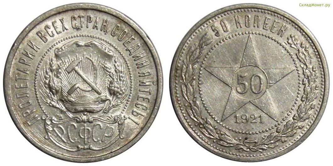 Монета 50 копеек 1921 года цена фото коллекций находок