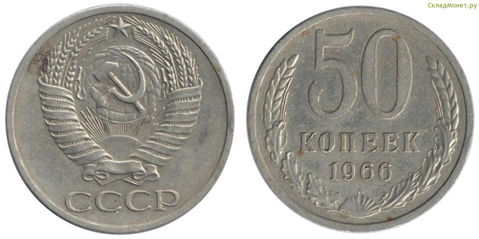 50 копеек 1966 года цена полковой знак