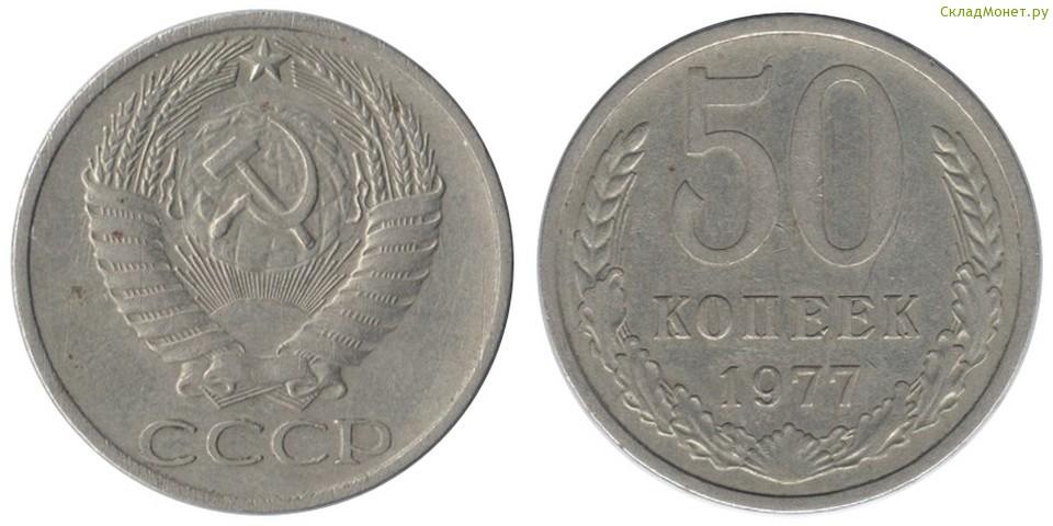 50 копеек 1977 года цена ссср рубль 1833 года цена