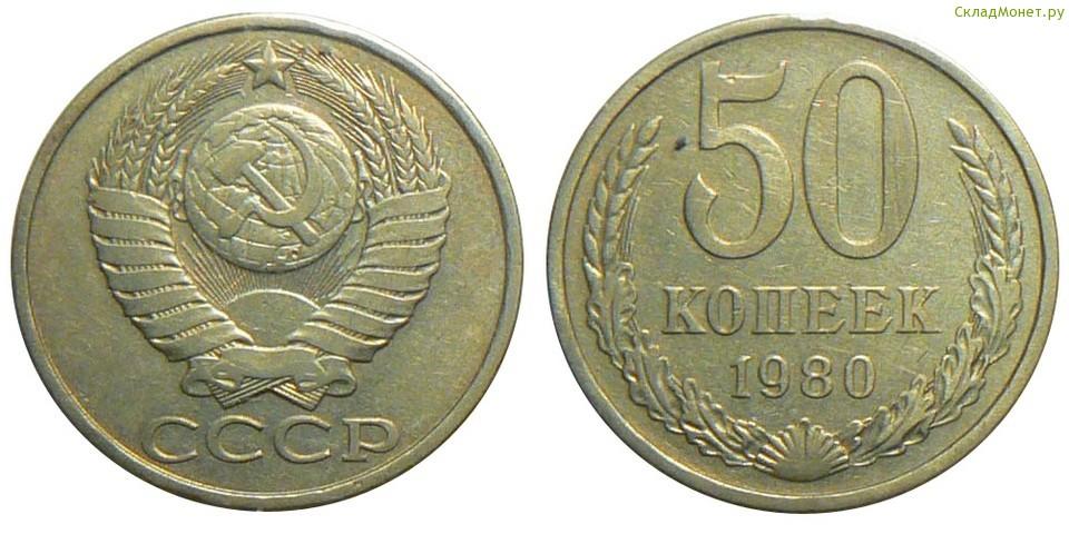 50 коп 1980 года цена золото в сбербанке купить