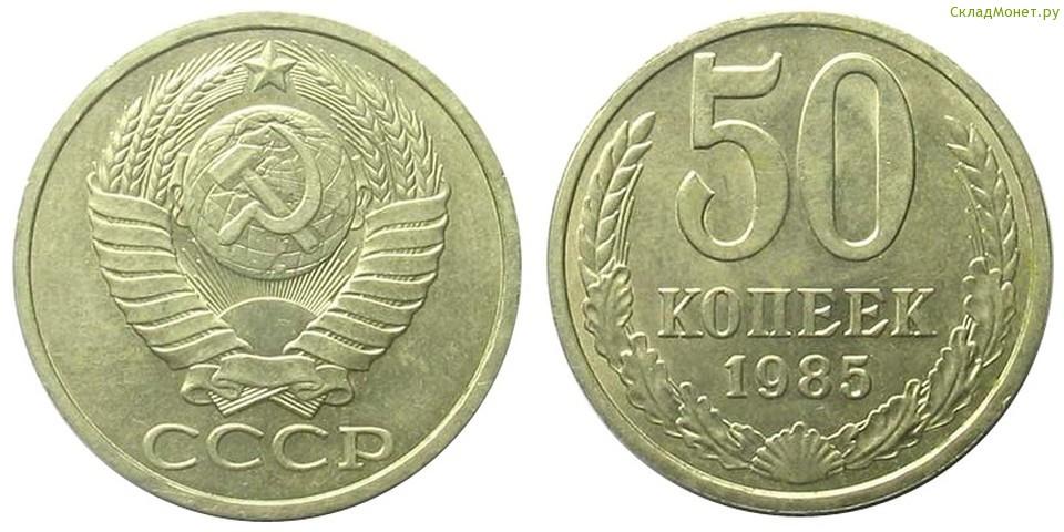 50 копеек 1985 коллекционеры рублей