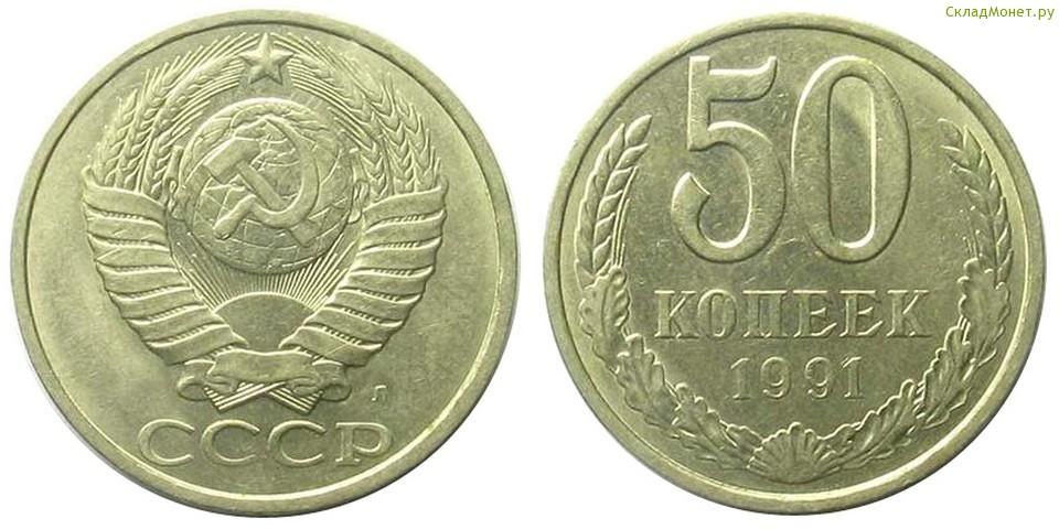 20 копеек 1991 года цена в украине онлайн каталог монеты армении