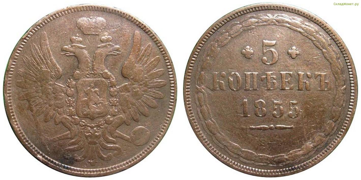 5 копеек 1855 купить монеты в белгороде