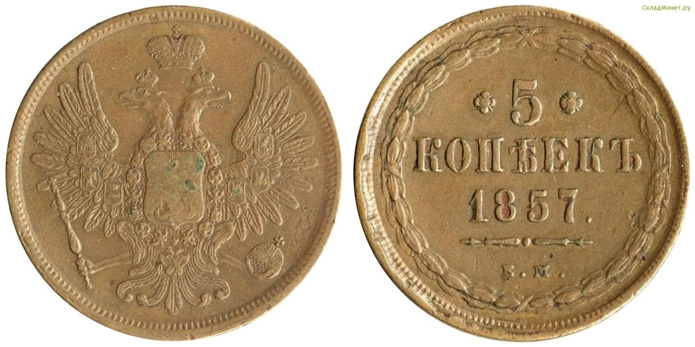 Стоимость монеты 1857 года предлагают монеты на улице якобы старинные