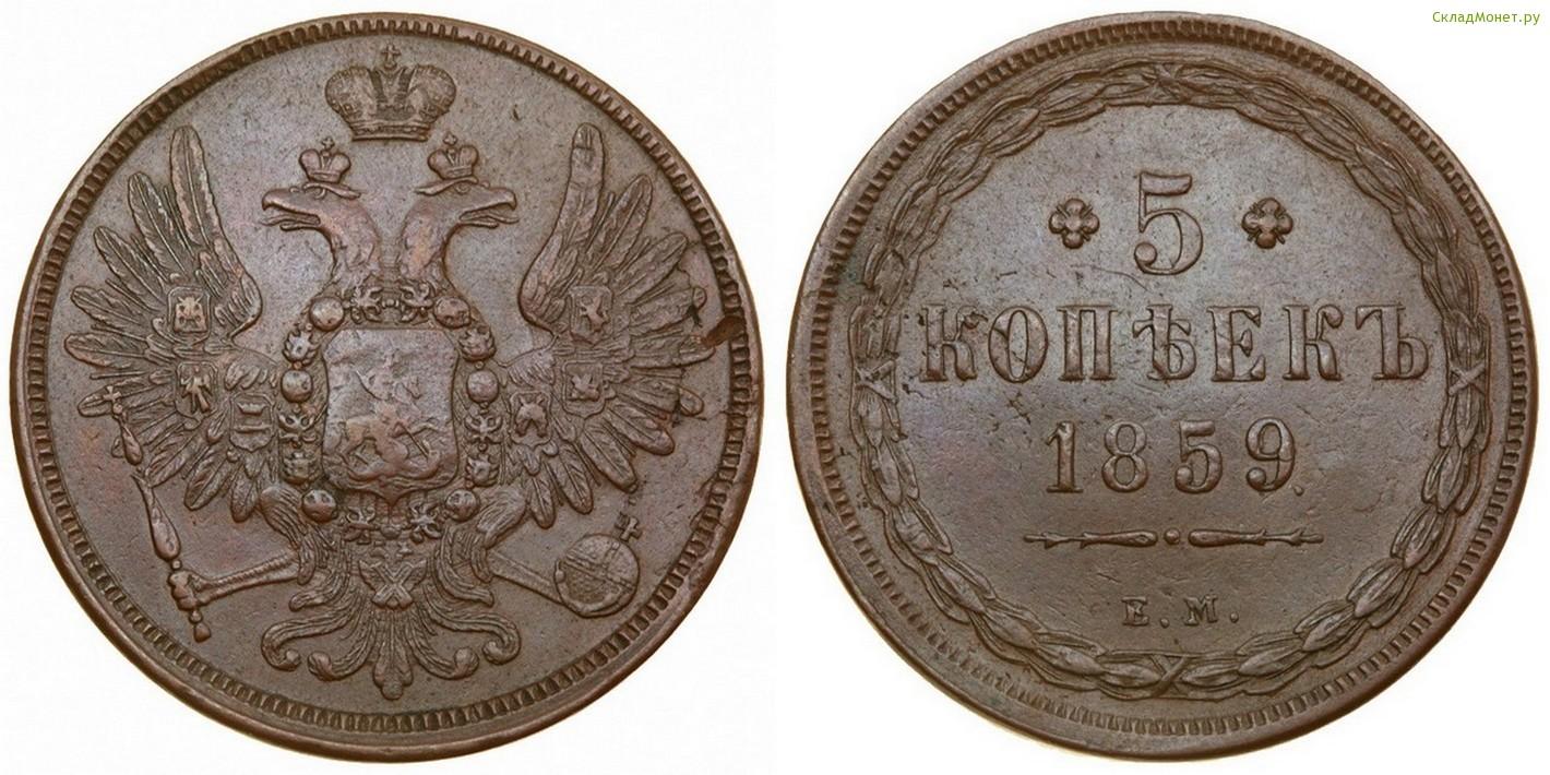 5 копеек 1859 года освобождение обояни