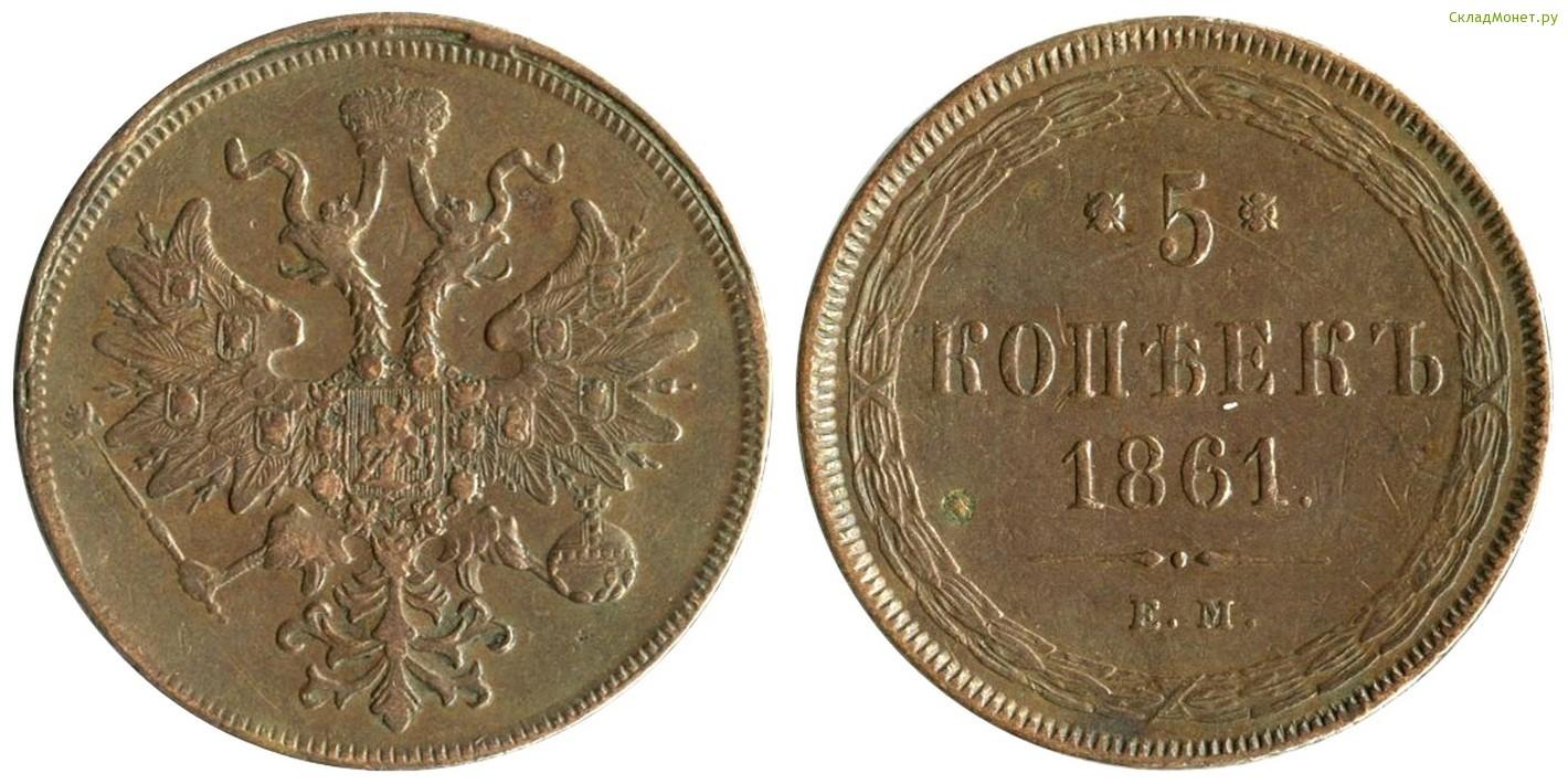 1 копейка 1861 года стоимость 2 гривни 55 рокив визволеня