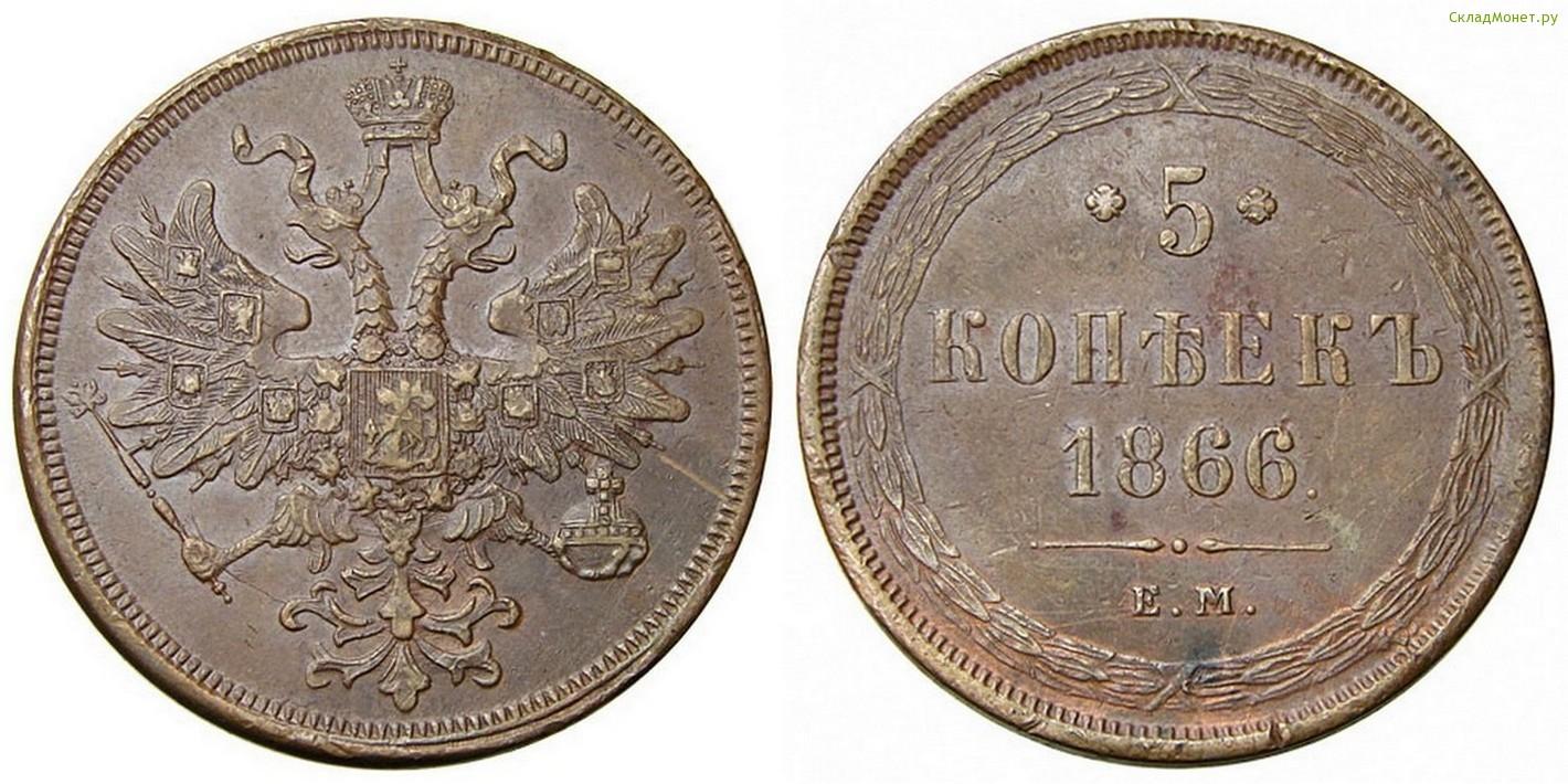 5 копеек 1866 года стоимость новая монета 1 гривна